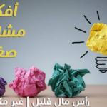 أفكار مشاريع صغيرة مربحة جدا وغير مكلفة