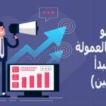 التسويق بالعمولة دليل المبتدئين لعام 2020