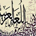 اهمية اللغة العربية وكيفية الحفاظ عليها