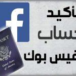 خطوات تأكيد هويتك بأستخدام فيسبوك