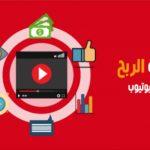 5 طرق لتبدأ الربح من اليوتيوب لعام 2021