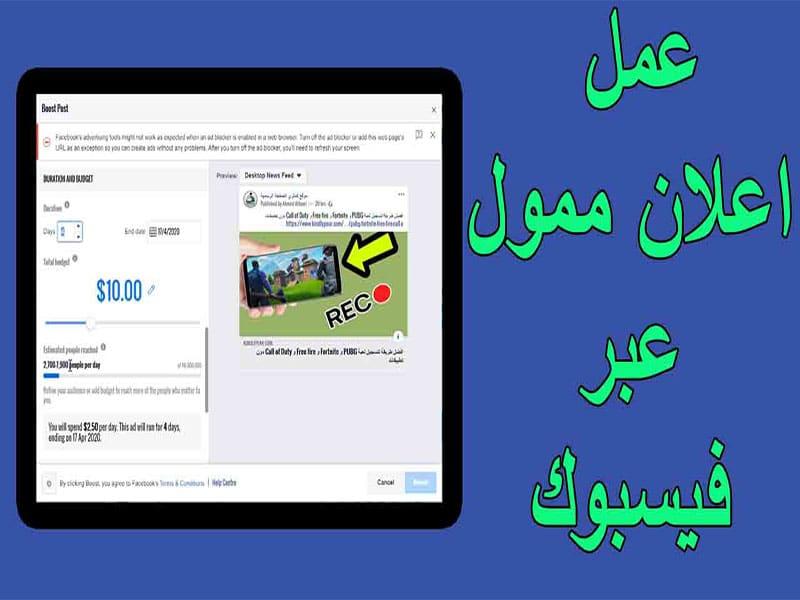 اسعار اعلانات الفيس بوك 2020