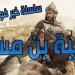 خطبة قتيبة بن مسلم الباهلي