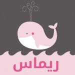 معنى اسم ريماس في اللغة العربية وما هو حكمها في الإسلام