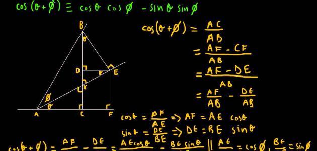 قوانين ضعف الزاوية أحد قوانين حساب المثلثات وأمثلة على تطبيقها معلومة