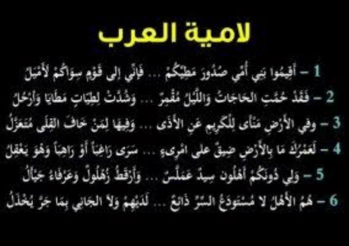 لامية العرب للشنفرى بشرح الخطيب التبريزي