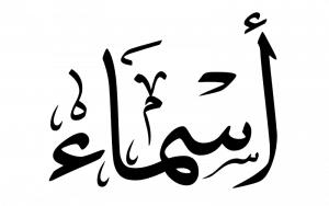 كتابة اسم اسماء