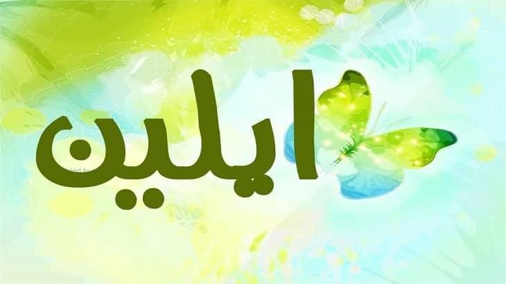 معنى اسم ايلين في القرآن الكريم