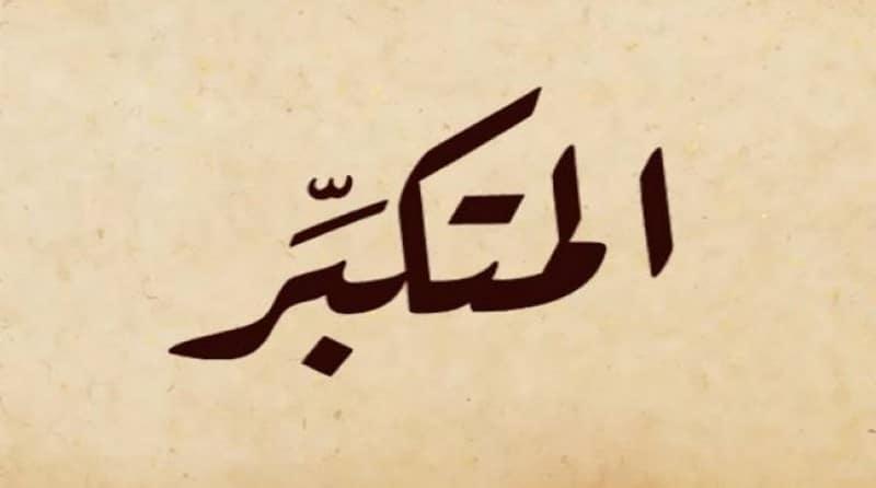 ما معنى المتكبر من أسماء الله الحسنى