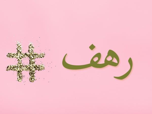 معنى اسم رهف وشخصيتها وهل ذكر اسم رهف في القرآن الكريم معلومة