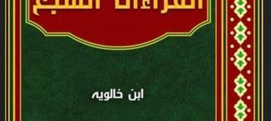 حجة ابن خالويه