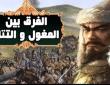 ما الفرق بين المغول والتتار