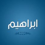 معنى اسم إبراهيم وشخصيته وصفات حامل الإسم