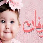 ما معنى اسم روفان فى الاسلام والمسيحية وحكم تسميتة