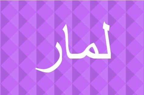 ما معنى اسم لمار في الاسلام وفي اللغة العربية وتفسيره بالحلم معلومة