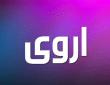 معنى اسم اروى في الاسلام وفي علم النفس