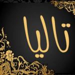 معنى اسم تاليا في القران الكريم وحكم تسميتها في الإسلام