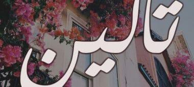 معنى اسم تالين في الاسلام والمعجم العربي وصفات حاملة الاسم