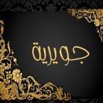 معنى اسم جويرية في الاسلام وفي علم النفس واشهر االشخصيات جويرية بنت الحارث