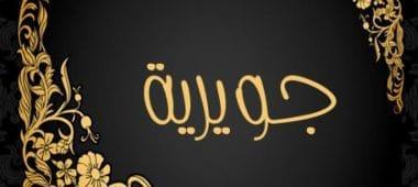 معنى اسم جويرية في الاسلام وفي علم النفس