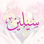 معنى اسم سيلين في القران الكريم وحكم تسميتها في الإسلام