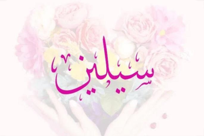 معنى اسم سيلين في القران الكريم وحكم تسميتها في الإسلام معلومة