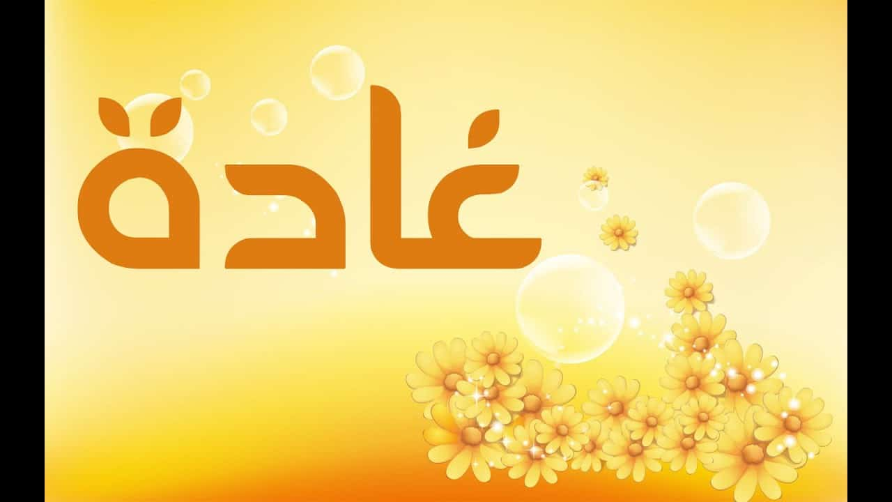 معنى اسم غادة وشخصيتها عيوب اسم غادة معنى اسم غادة حسب علم النفس معلومة