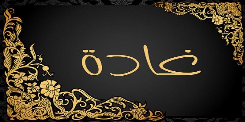 معنى اسم غادة في اللغة العربية