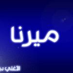 معنى اسم ميرنا فى الاسلام وفي علم النفس وصفات الاسم