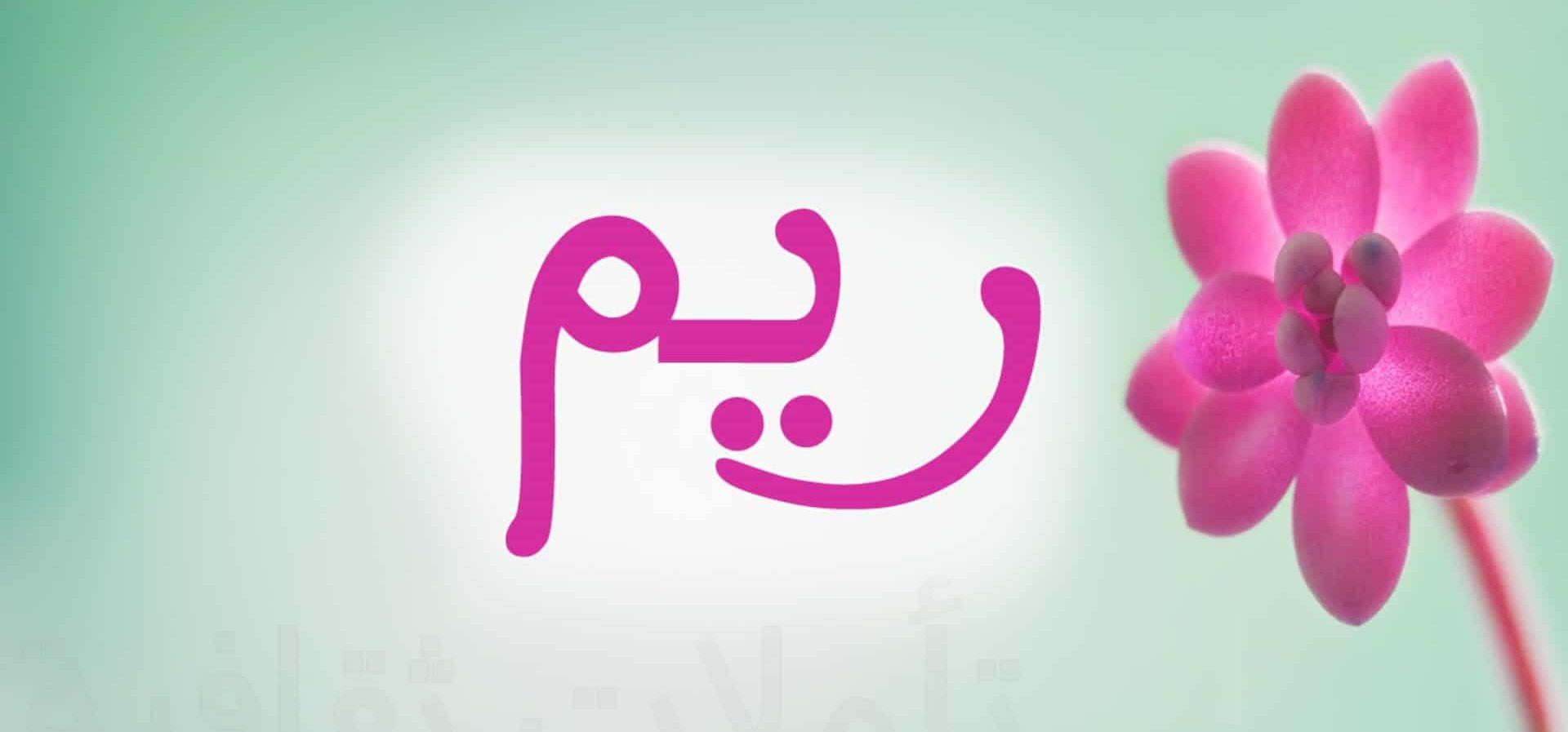 أسرار عن معنى اسم ريم Reem 0