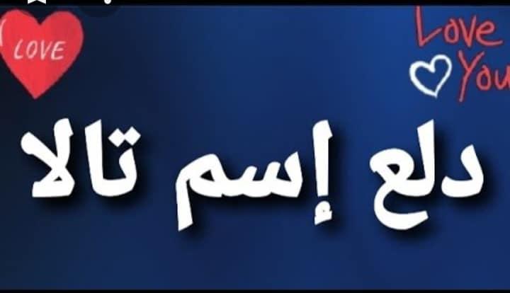 معنى اسم تالا في الاسلام وما حكم تسميتها في القرآن الكريم معلومة