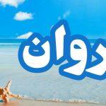 معنى اسم مروان في اللغة العربية وعلم النفس