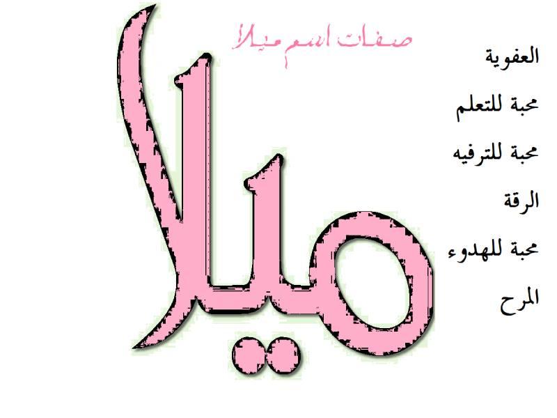 معنى اسم ميلا في القرآن الكريم وهل هو حرام في الأسلام