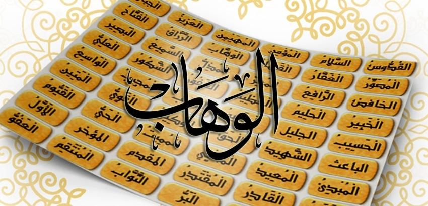 قصص عن اسم الله الوهاب