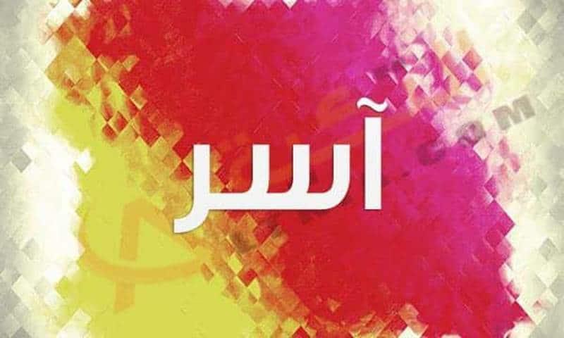 معني اسم اسر في القرآن الكريم وصفات حامل الاسم