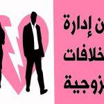 مهارات التعامل مع المشكلات الزوجية