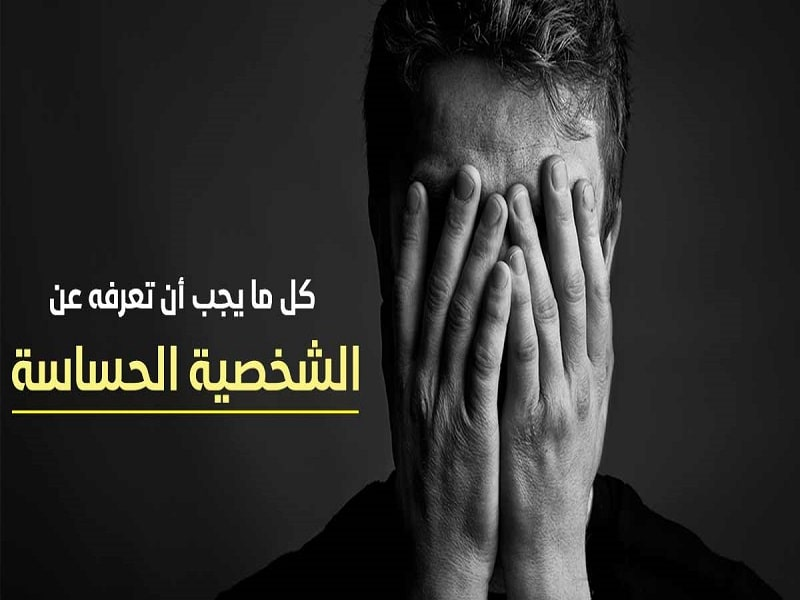 هل الشخصية الحساسة مرض نفسي