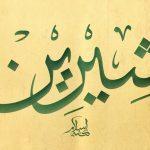 معنى اسم شيرين في اللغة العربية وشخصيتها وصفات حاملة الاسم