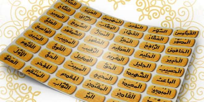 أسماء الله الحسنى ومعانيها وفوائدها أسماء الله الحسنى ومعانيها واثرها معلومة