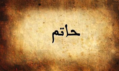 معنى اسم حاتم في الحلم أو المنام إسم حاتم مزخرف معلومة