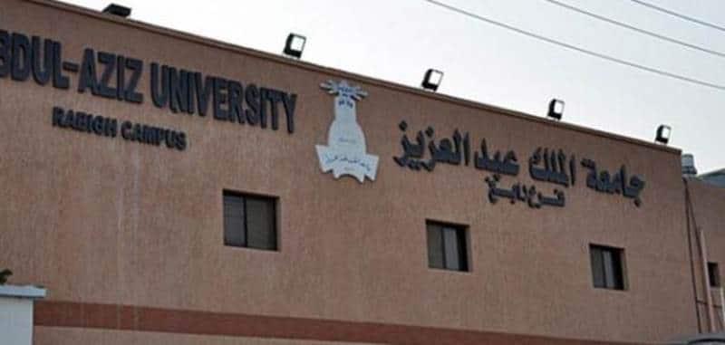 ماجستير جامعة الملك عبدالعزيز