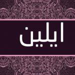 معنى اسم إيلين في الاسلام واللغة العربية واصله