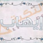 معنى اسم ايهاب وصفات حامل الاسم وشخصيته في علم النفس
