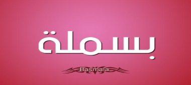 معنى اسم بسملة في الإسلام وصفات شخصيتها في علم النفس