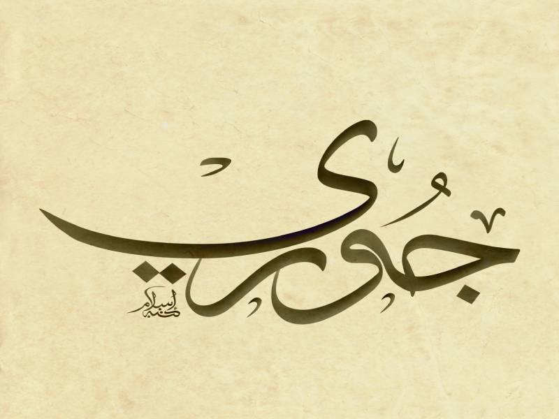 معنى اسم جوري وشخصيتها في علم النفس ومعناها في الاسلام