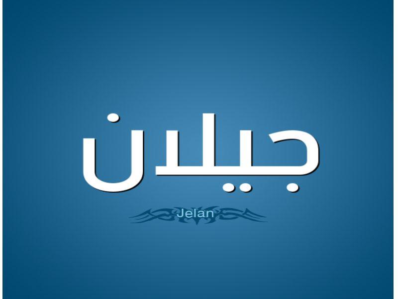 معنى اسم جيلان في القرآن الكريم وبالتركي وصفات شخصيتها معلومة
