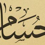 معنى اسم حسام في القرآن الكريم وصفات شخصيته في علم النفس