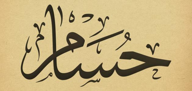 معنى اسم حسام في القرآن الكريم وصفات شخصيته في علم النفس اسم حسام مزخرف معلومة