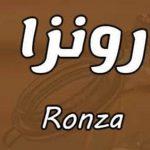 معنى اسم رونزا في الاسلام وهي اسم رونزا مسلم أم مسيحي