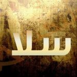 معنى اسم سلا في القرآن الكريم واللغة العربية